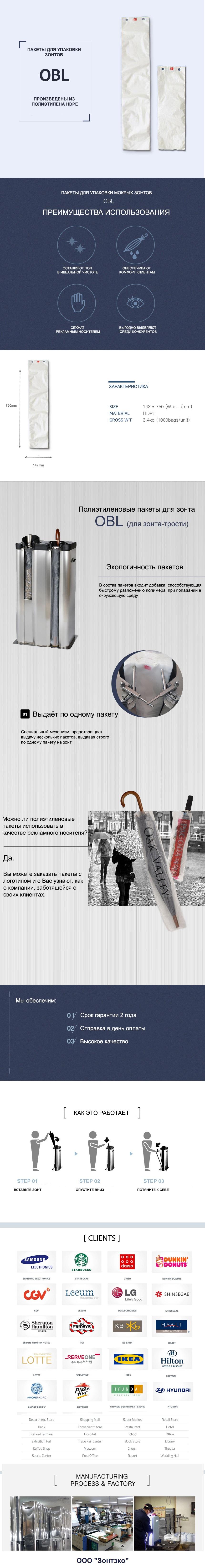 упаковка зонтов