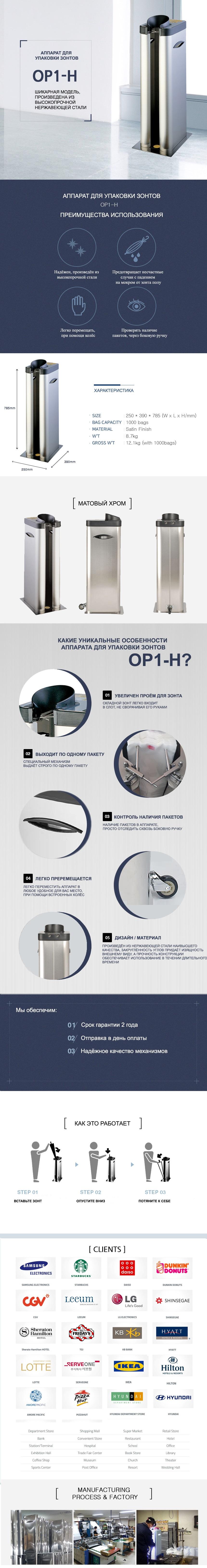 Упаковщик зонтов OP1-H