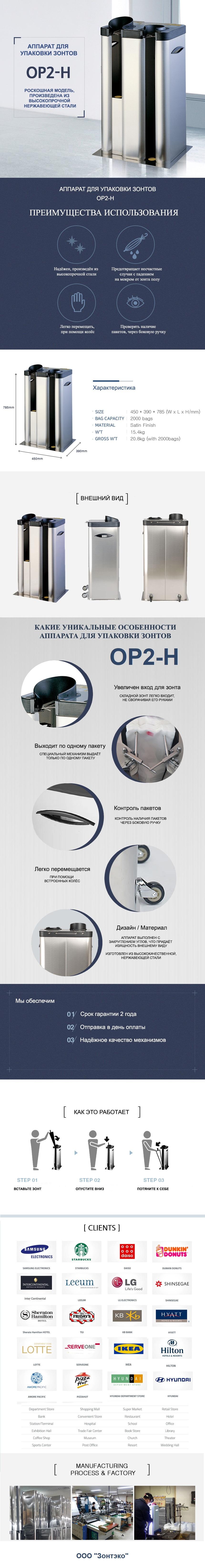 упаковщик зонтэко