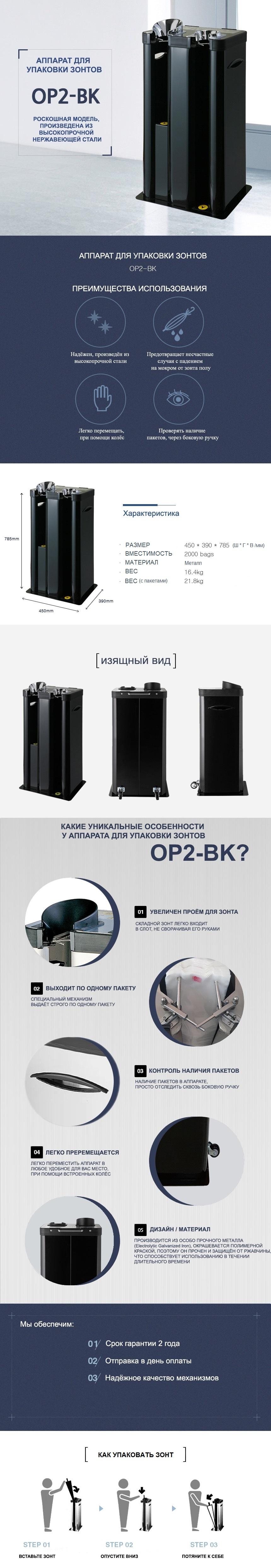 Упаковщик зонтов чёрный, модель OP2-BK